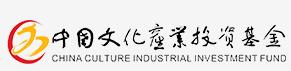 中国文化产业投资基金